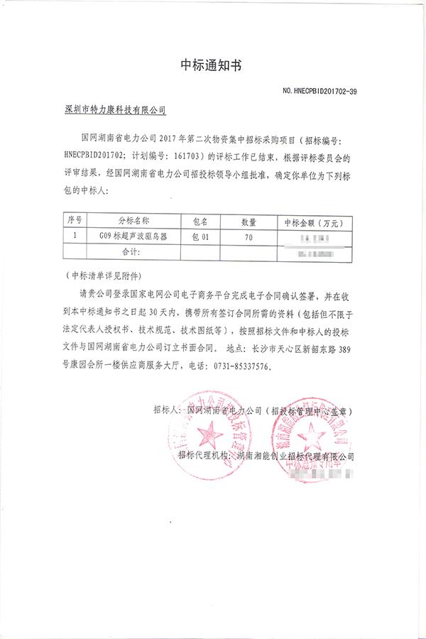 2017.4.7湖南省电力公司中标通知书-001.png