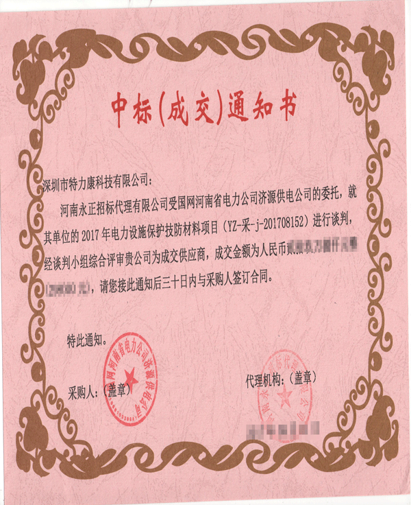 2017.9.1河南济源中标通知书-001.png