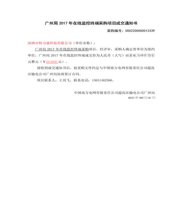 2017.9.25超高压广州局2017年在线监控终端采购项目成交通知书_1.png