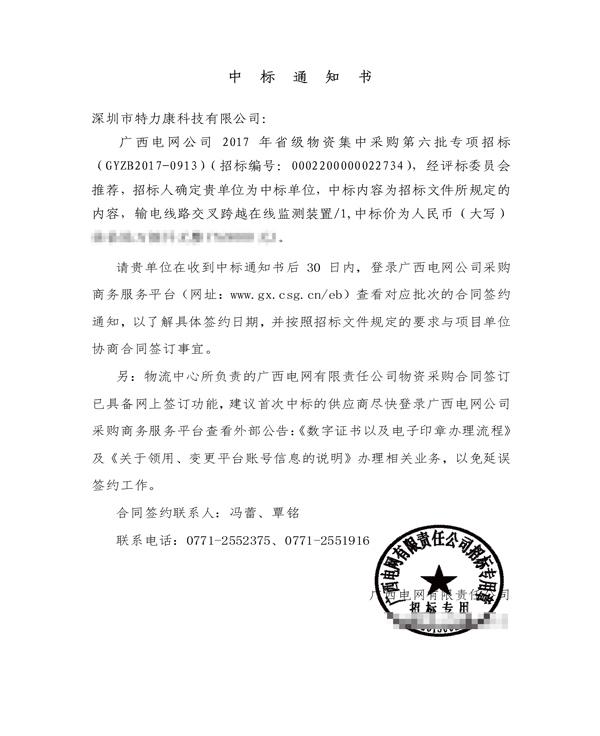 2017.12.28广西第六批专项招标-输电线路交叉跨越在线美高梅手机登录装置中标通知书_1.png